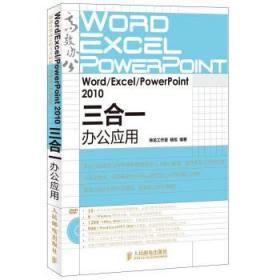 Word Excel PowerPoint 2010三合一办公应用 杨旭 神龙工作室 人