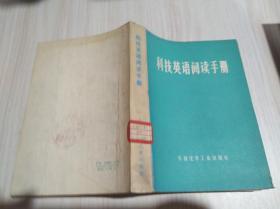 科技英语阅读手册
