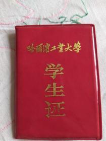 哈尔滨工业大学学生证