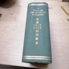 英汉(求解,作文,文法,辨义)四用辞典