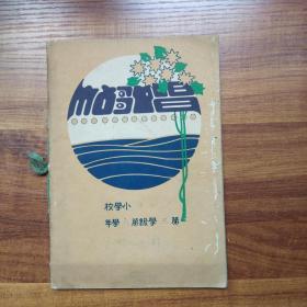 孔网唯一   日本原版小学课本    《小学校唱歌帖》 第三学级第六学年