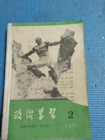 政治学习   1960年2-5期