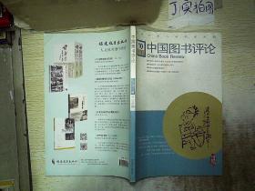 中国图书评论 2016 10.