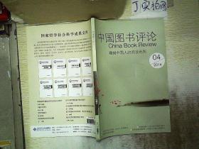 中国图书评论 2014 4