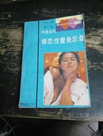 中国当代婚恋性爱备忘录
