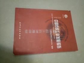 2013/2014中国纺织工业发展报告 :