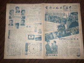���ョ焊 �靛奖涓�瑙�浼� 1979骞�9��
