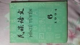姘���璇���1994 , 6