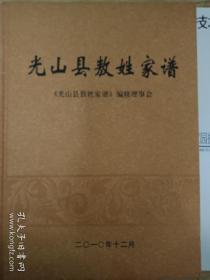光山县敖姓家谱