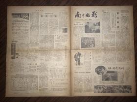 老報紙  南開電影 第九期 1979年11月