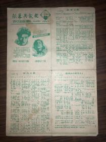老報紙 銀幕與觀眾 1977年 增刊1