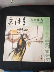 中国当代著名画家个案研究 高德星写意花鸟  高德星签赠本