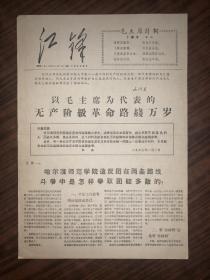 ���╁��� 绾㈤��  1967骞�2��10�� 澧���2 澶╂触绾㈤���ョぞ