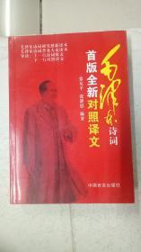 毛泽东诗词首版全新对照译文