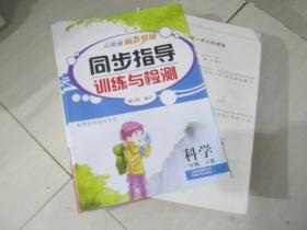 云南省标准教辅.同步指导训练与检测【科学】一年级 下册