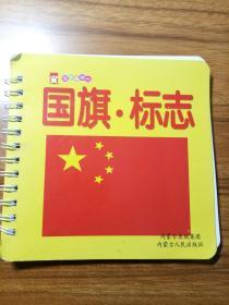 国旗·标志:小小口袋书