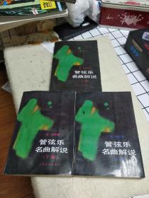 管弦乐名曲解说(上中下)