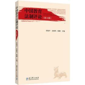 中国教育法制评论(第16辑)
