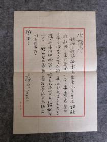 康生书法 章草 软片 信札 手札 书信 手稿