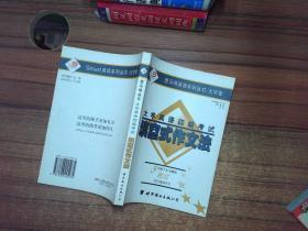 大学英语四级考试填空式作文法