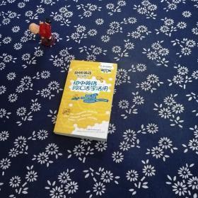 勤快英语·词汇学堂系列:初中英语词汇活学活用