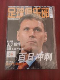 (未开封)足球俱乐部:全明星 2006年3月A版