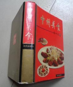 中州美食(精装):X2
