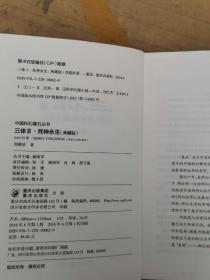 三体  签名本刘慈欣  典藏本