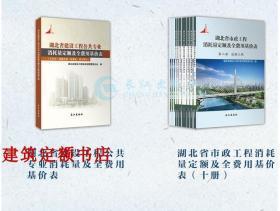 2018版湖北省建设工程公共专业消耗量定额及全费用基价表(含土石方)1册