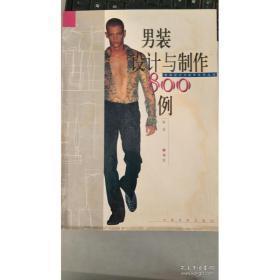 男装设计与制作800例/服装设计与制作系列丛书