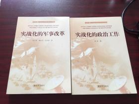 新形势下国防和军队实战化系列丛书:实战化的军事改革 实战化的政治工作 两册合售