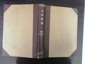人民军医1962年1--12期(馆藏 后来合订)缺第三期。共11本
