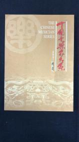 中國音樂家大系—器樂篇精選(全1盒4光盤)