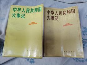 中华人民共和国大事记(1949-1980)(1981-1984)2本合售