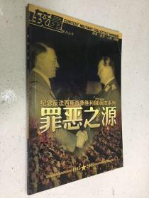 较量系列丛书:罪恶之源——-纪念反法西斯战争胜利60周年