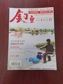 钓鱼 2012年6月上
