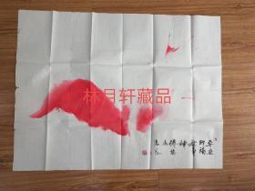著名画家唐诲(唐玉润之子)代表作《平安即福无事神仙》精品