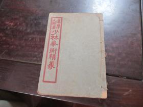 民国七年线装本:达摩大师著《少林拳术精义 》