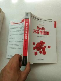 Redis开发与运维【内页干净】现货