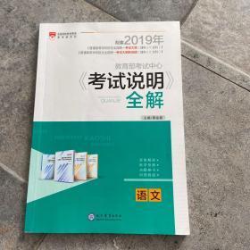2016高考用书 考试说明全解 语文