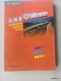 山西省交通地图册。