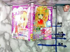 公主志 飞霞2011年2月下半月刊
