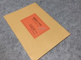 西域出土文书 劝善文 长行马文书 日本书艺院  一函36张全  1992年