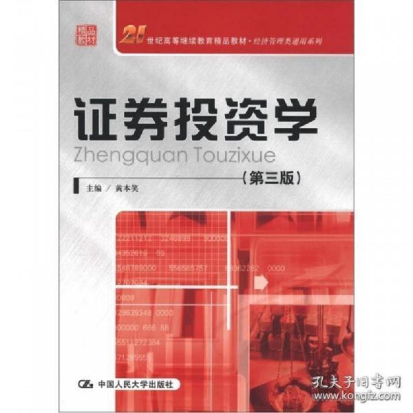 21世纪高等继续教育精品教材·经济管理类通用系列:证券投资学(第3版)