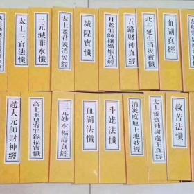 28本口袋装小本胶装经书(每种1本共28本)道教经忏经文