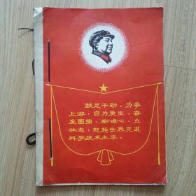 东方红---28型  拖拉机  说明书【油印件】毛主席语录    林的大海航行    林题