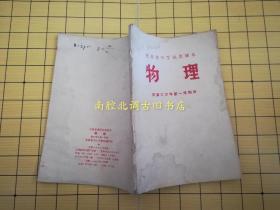 甘肃省中学试用课本 物理 供第三学年第一学期