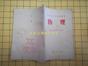 甘肃省中学试用课本 物理 供第三学年第二学期