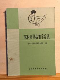 是给农村基层卫生员学习的,本书简明通晓,完全没有一般中医书古奥难懂,而且图文并茂,一看就会——农村常见病推拿疗法 ——上海中医学院附属推拿学校(1956年成立的中国第一所推拿专科学校) 编, 上海科学技术出版社1969年印【0-1-C】