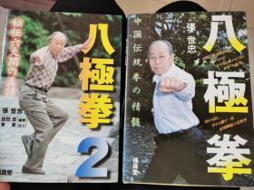 张世忠 八极拳修炼秘籍 日文版 上下册合售